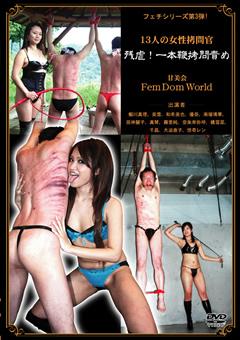 【女性拷問官動画】13人の女性拷問官-残虐!一本鞭拷問責め-女王様