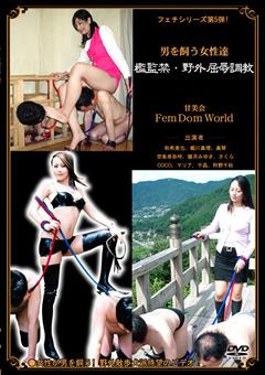【和希美也動画】雄を飼う女性達-檻監禁・野外屈辱調教-女王様