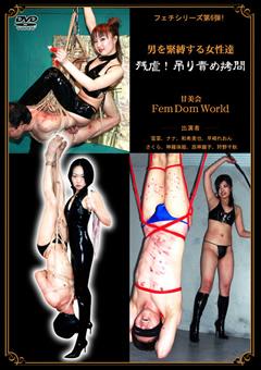 【橘雪菜動画】雄を緊縛する女性達-残虐!吊り責め拷問-女王様