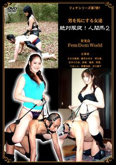 【恋水りのあ動画】雄を馬にする女達-絶対服従!人間馬2-女王様