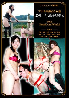 【卑弥呼動画】アナルを虐める女達-屈辱!肛虐拷問責め-女王様