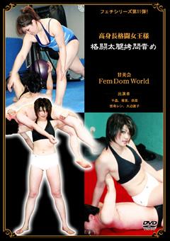 【千晶 動画 格闘】高身長格闘女王様-格闘太腿拷問責め-女王様