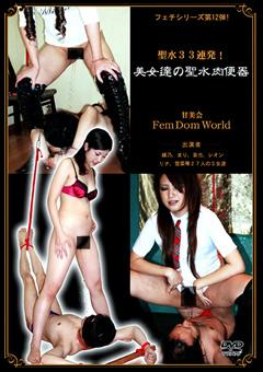 【聖水 温泉  動画】聖水33連発!美女達の聖水肉便器-女王様
