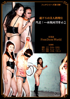 【風香動画】超ドSの美女拷問官-残虐!一本鞭拷問責め2-女王様