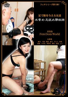 【綾乃動画】足で餌を与える女達-水責め・足舐め豚奴隷-女王様