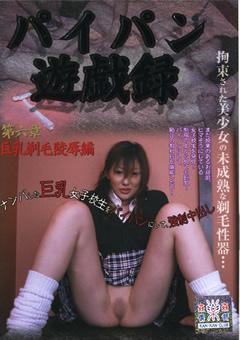 パイパン遊戯録 第6章 巨乳剃毛陵辱編