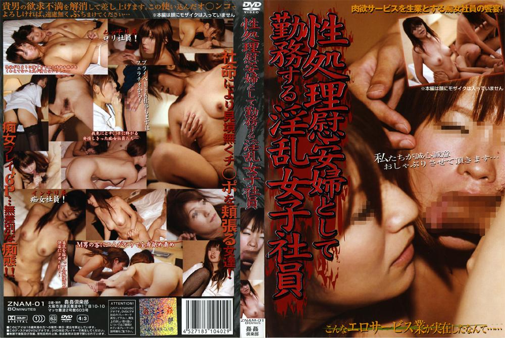 性処理慰安婦として勤務する淫乱女子社員のエロ画像