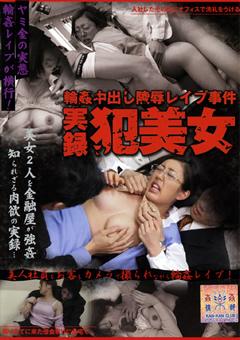 実録 犯美女 巨乳美女2人を金融屋が強姦