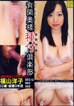 【福山洋子動画】有閑人妻種付倶楽部-福山洋子-熟女