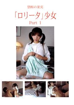 禁断の果実 「ロリータ」少女 Part1