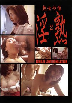熟女の性 淫熟2