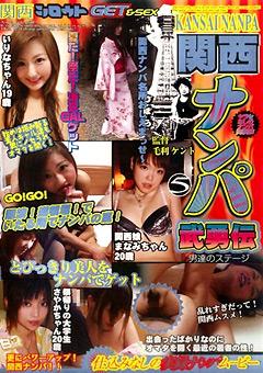 関西ナンパ武勇伝5