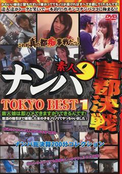 素人 ナンパ首都決戦 TOKYO BEST1