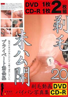【野中あんり動画】剃毛-20人-未公開プライベート動画集-フェチ