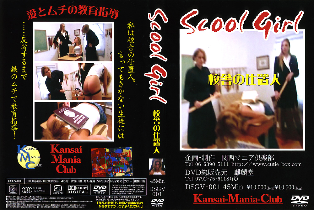 Scool Girl 校舎の仕置人のエロ画像