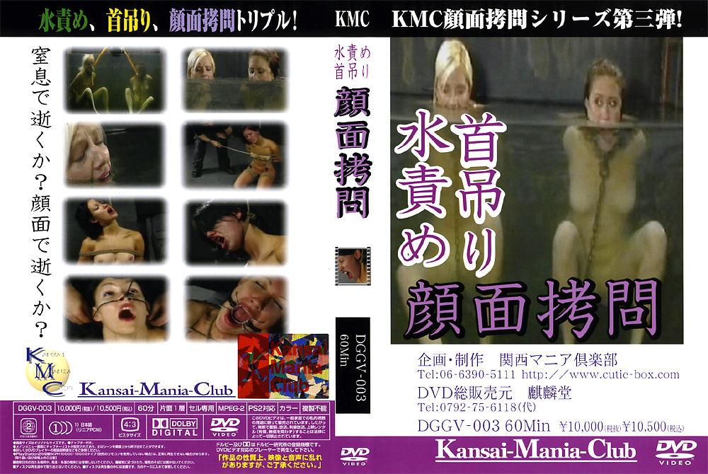 水責め首吊り 顔面拷問のエロ画像