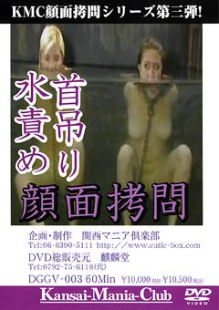 水責め首吊り 顔面拷問