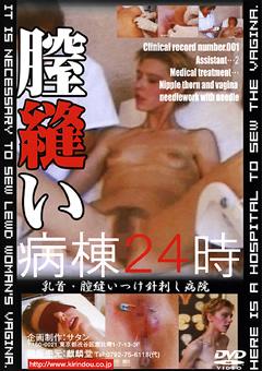 膣縫い病棟24時