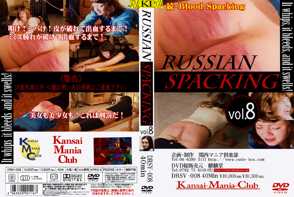 RUSSIAN SPACKING vol.8のエロ画像