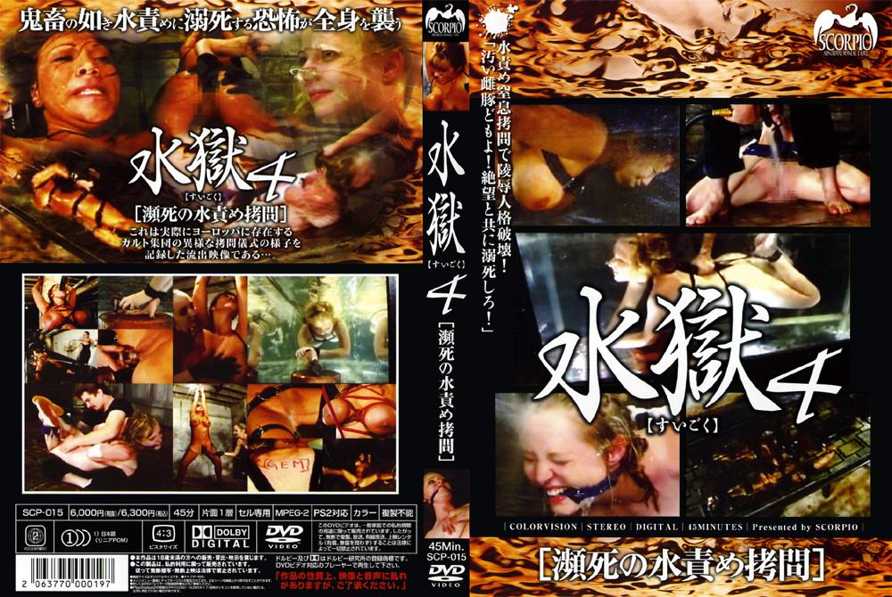 水獄4 瀕死の水責め拷問のエロ画像