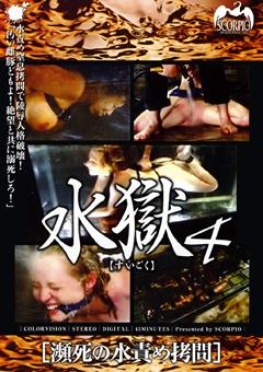 水獄4 瀕死の水責め拷問