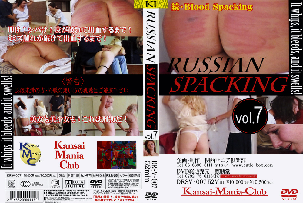 RUSSIAN SPACKING vol.7のエロ画像