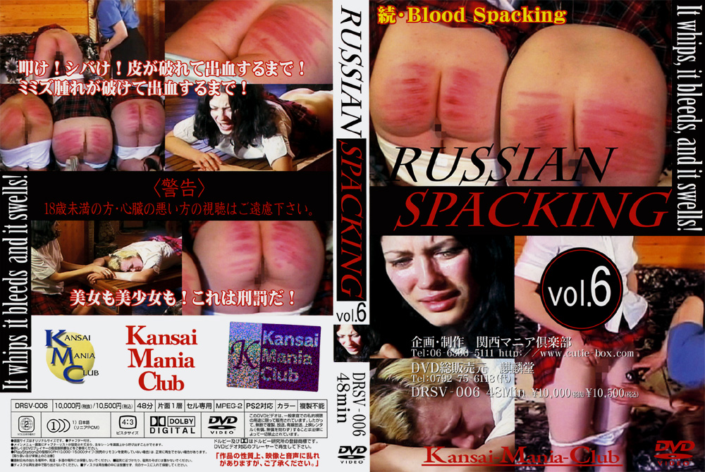 RUSSIAN SPACKING vol.6のエロ画像