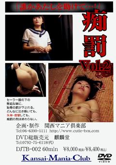 痴罰 vol.2