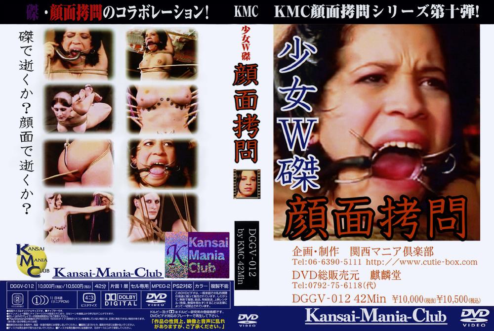 少女W磔 顔面拷問のエロ画像