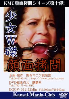 少女W磔 顔面拷問