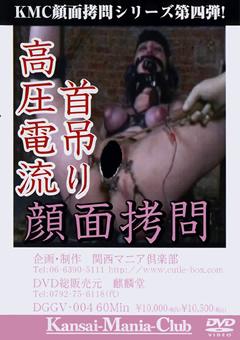 電流首吊り 顔面拷問
