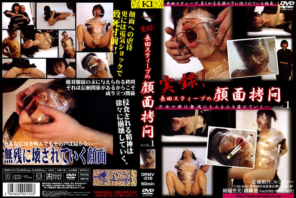 実録!長田スティーブの顔面拷問1のエロ画像