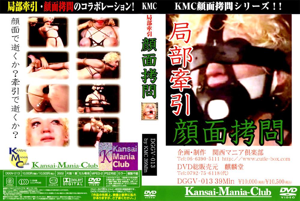 局部牽引 顔面拷問のエロ画像