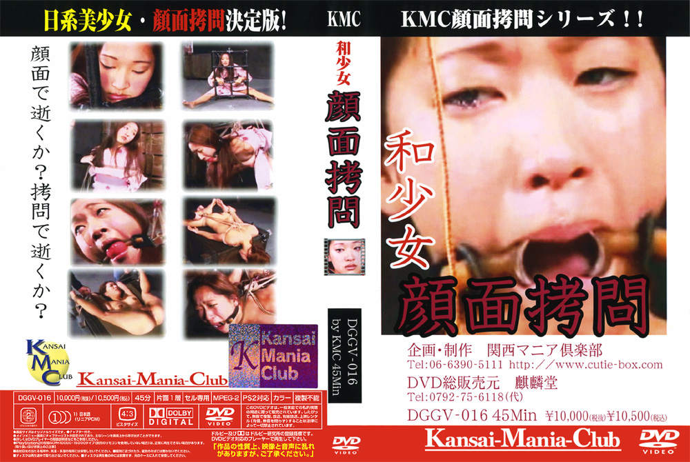 和少女 顔面拷問のエロ画像