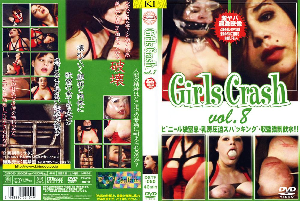 Girls Crash vol.8のエロ画像