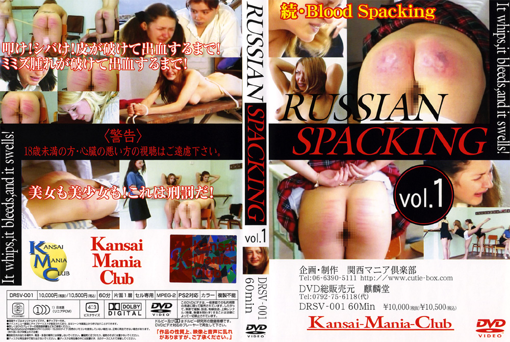 RUSSIAN SPACKING vol.1のエロ画像