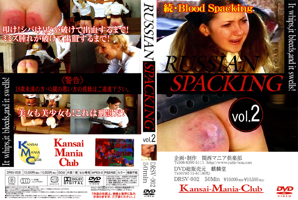 RUSSIAN SPACKING vol.2のエロ画像