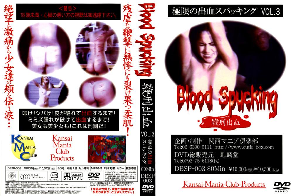 Blood Spucking 鞭刑出血 vol.3のエロ画像