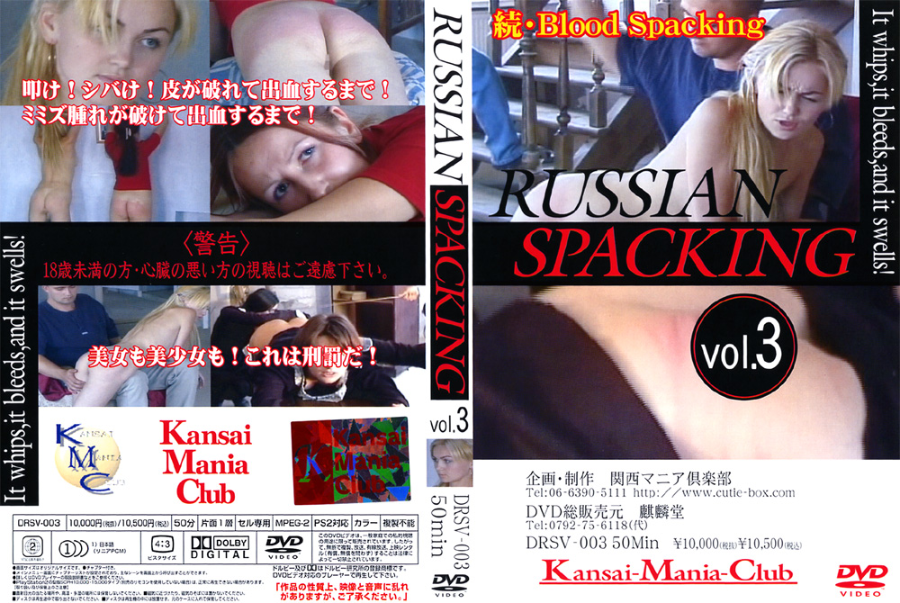 RUSSIAN SPACKING vol.3のエロ画像