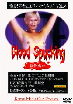 Blood Spucking 鞭刑出血 vol.4