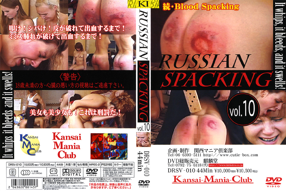 RUSSIAN SPACKING vol.10のエロ画像