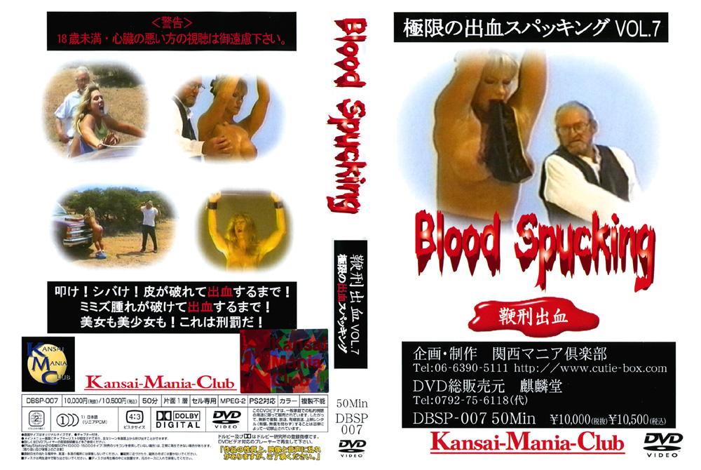 Blood Spucking 鞭刑出血 vol.7のエロ画像