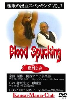 Blood Spucking 鞭刑出血 vol.7