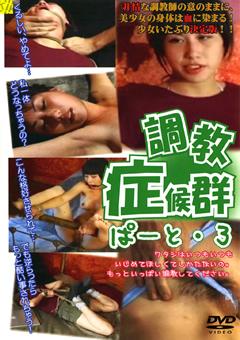 調教症候群 ぱーと・3