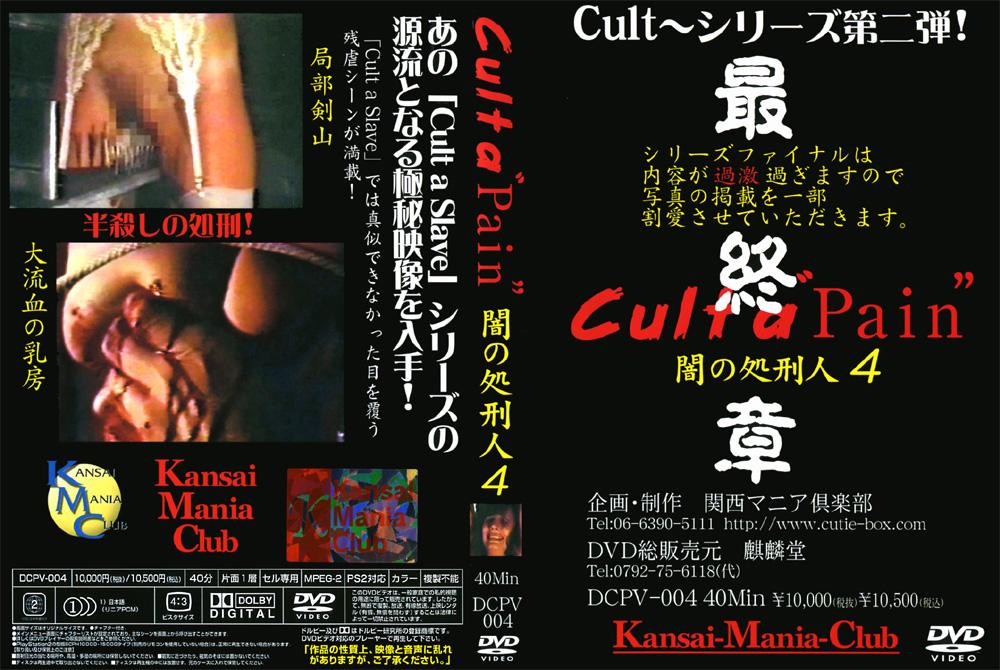 Cult a Pain 闇の処刑人4のエロ画像