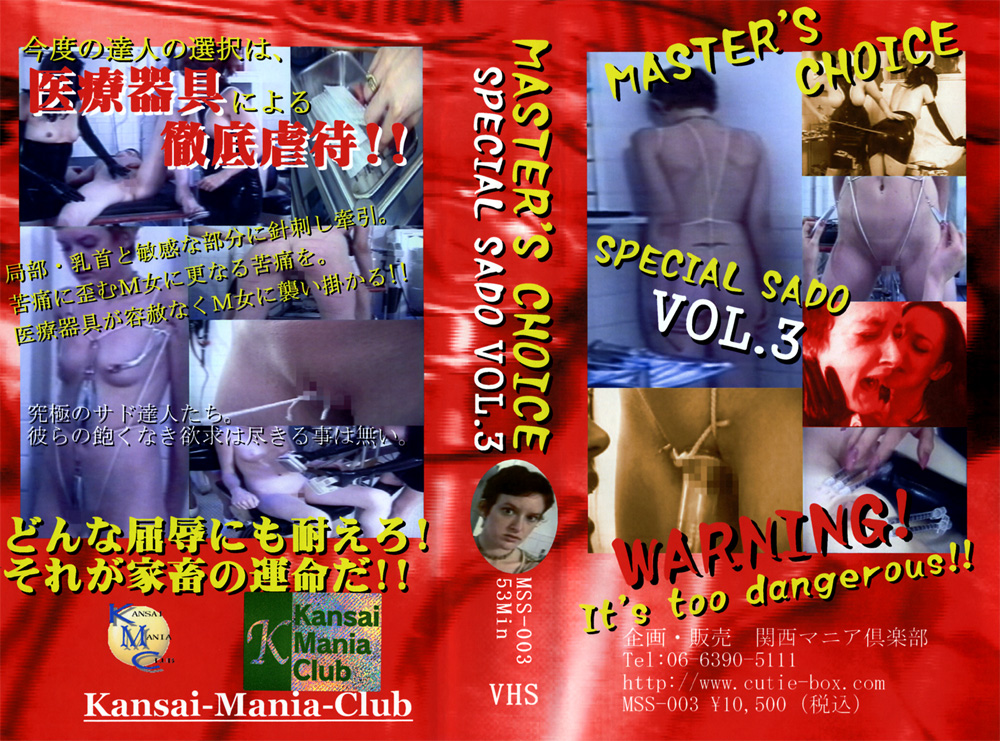 MASTER'S CHOICE SPECIAL SADO VOL.3のエロ画像