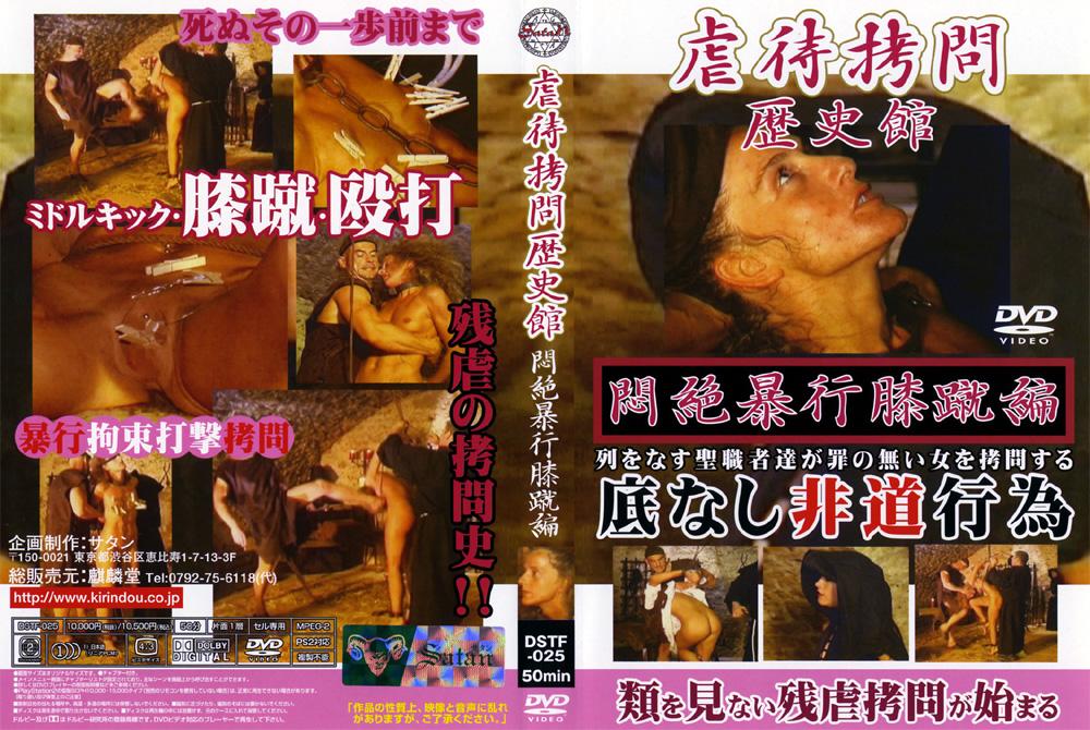 虐待拷問歴史館 悶絶暴行膝蹴編のエロ画像