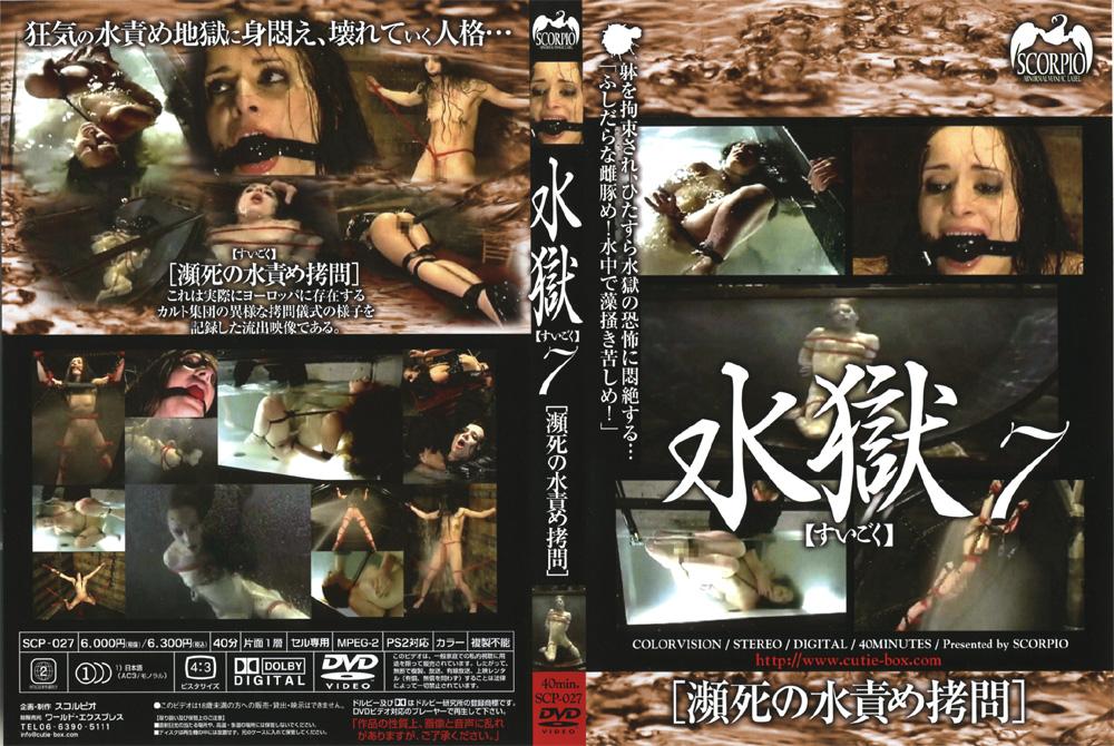 水獄7 瀕死の水責め拷問のエロ画像