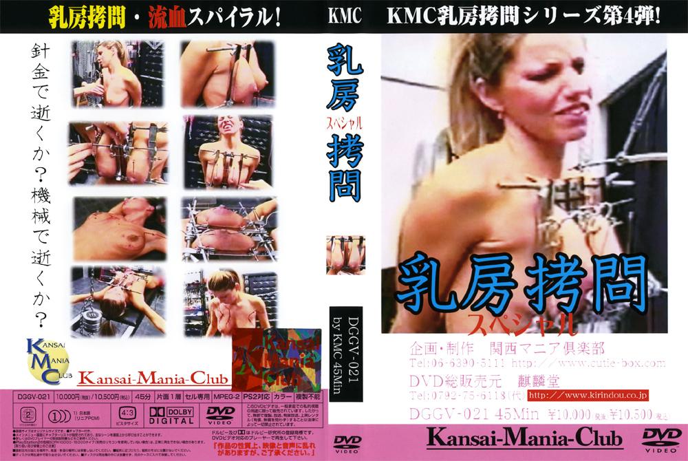 乳房拷問スペシャルのエロ画像