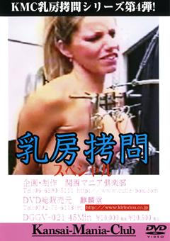 乳房拷問スペシャル